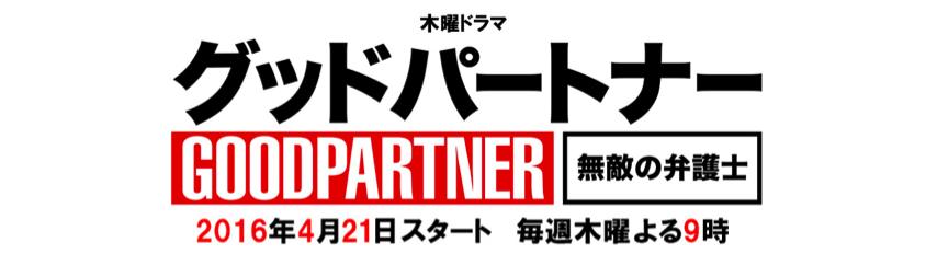 good_partner